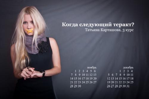 Альтернативный календарь студенток журфака МГУ
