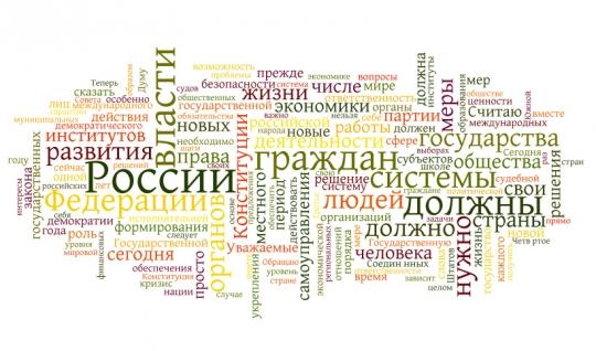 Послание президента Медведева Федеральному собранию 2008