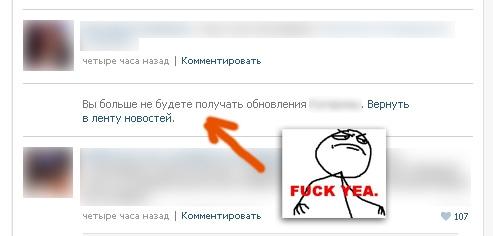 """Фильтр баянов в """"Контакте"""""""