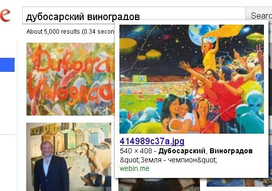 Выдача картинок Гугла по запросу Дубосарский Виноградов
