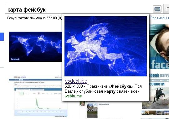 Выдача гугла по запросу фейсбук карта