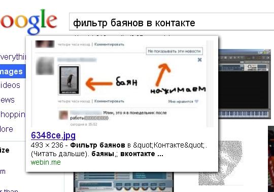 Выдача картинок Гугла по запросу фильтр баянов