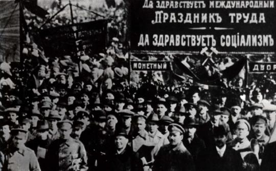 Демонстрация социалистов в 1917 году