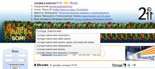 Запрос Господи помоги мне на Яндексе