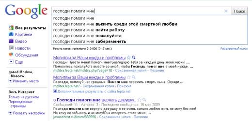 Запрос господи помоги мне на Гугле